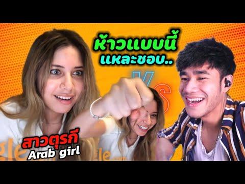 สาวตุรกี ห้าวแบบนี้พี่ชอบ (คุยกับฝอ Ep122) Arab girl is my type ..