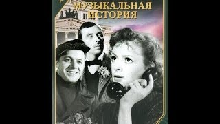 Музыкальная история ( 1940, СССР, Мюзикл, Комедия )