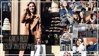 КАК Я ВЕДУ ИНСТАГРАМ: Обработка, Концепция и Посты || Alyona Burdina
