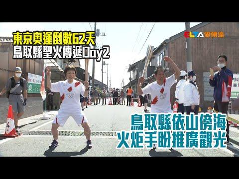 東京奧運倒數62天 聖火傳遞鳥取縣/愛爾達電視20210522