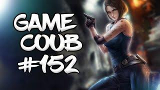 🔥 Game Coub #152 | Лучшие игровые моменты недели  | Best video game moments