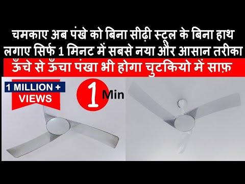 बिना सीढ़ी स्टूल बिना हाथ लगाए ऊँचे से ऊँचा पंखा होगा चुटकियो में साफ़ Cleaning Fan   Fan Cleaning