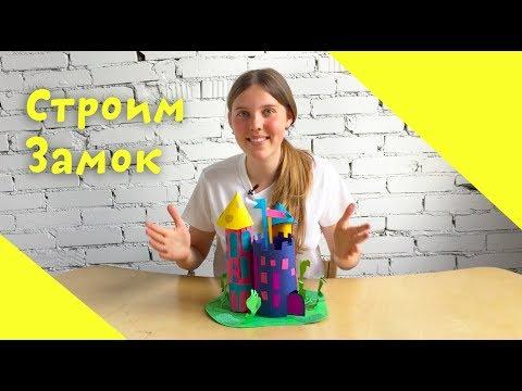 Строим замок 🏰 Мастер-класс для детей Как построить замок из бумаги своими руками? Ульяна Тимошенко