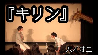 2016.2.27 第一回単独公演【バイオニは「単独」する。】 コント『キリン...