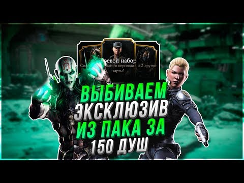 Выбиваем эксклюзивных персонажей в паке за 150 душ в игре Мортал Комбат Х(Mortal Kombat X Mobile)