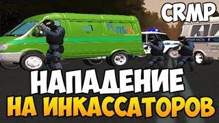 НАПАДЕНИЕ НА ИНКАССАТОРОВ - GTA КРИМИНАЛЬНАЯ РОССИЯ #61