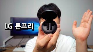 [제품지원] LG 톤 …