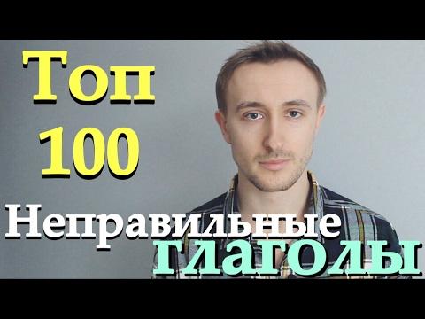 НЕПРАВИЛЬНЫЕ ГЛАГОЛЫ. ТОП 100