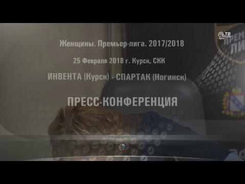 25.02.2018 Инвента (Курск) - Спартак (Ногинск)