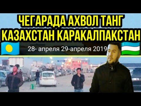 ЧЕГАРА ПОСТИ КАЗАХСТАН КАРАКАЛПАКСТАН ДАВУТ ОТА