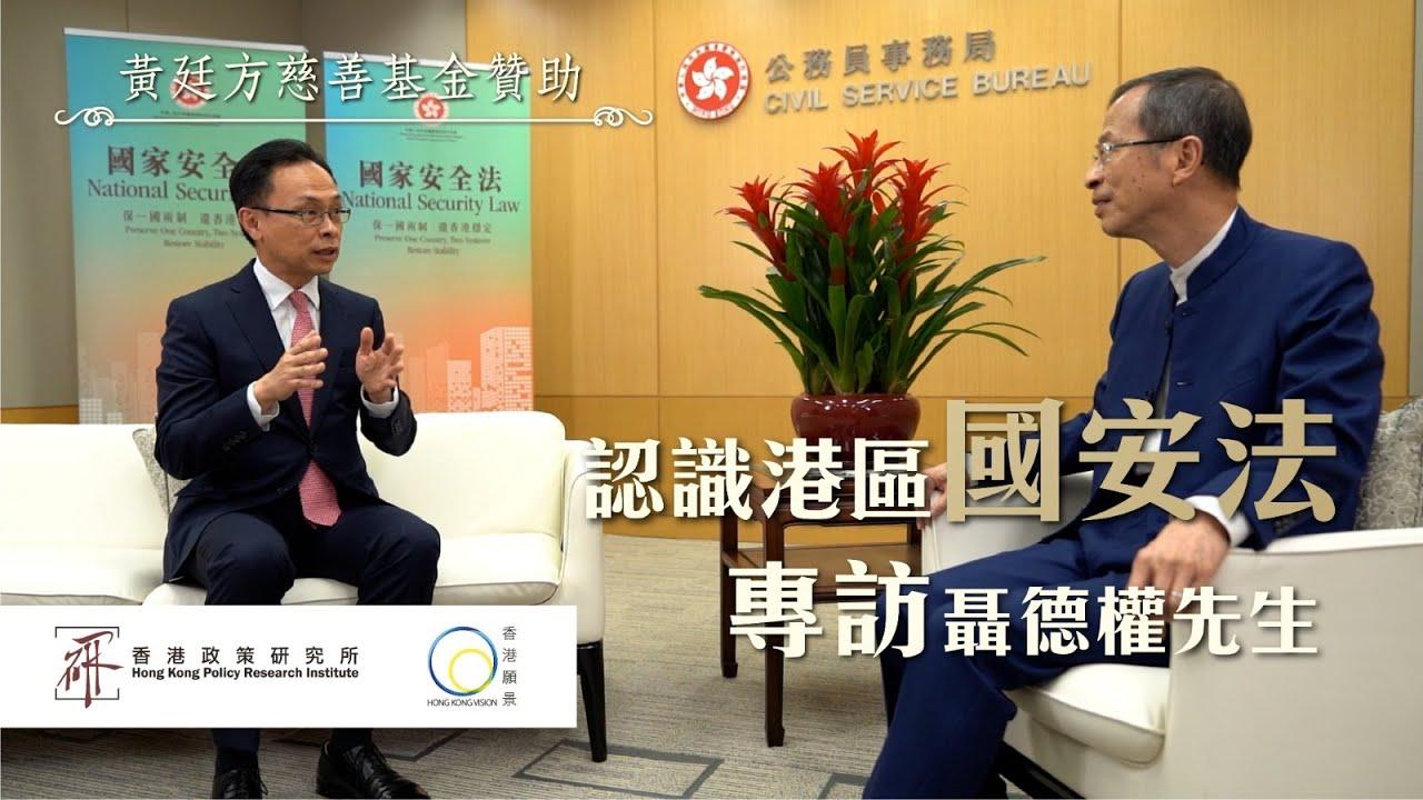 認識港區國安法:專訪公務員事務局局長聶德權先生
