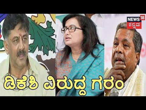Siddaramaiah Unhappy With DK Shivakumar For Interfering In Mandya Ticket Politics