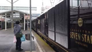 【4K・出発動画】JR九州 鹿児島本線 鹿児島中央駅 豪華寝台列「ななつ星in九州」