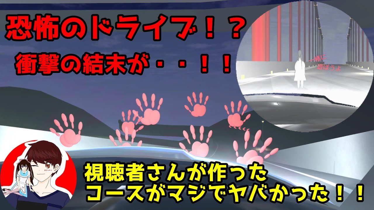 恐怖のドライブコース!?ゴール先は一体何が待っているのか・・Horror drive course!?【サクラスクールシミュレーター】【sakura school simulator】
