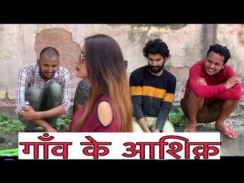 Desi Aasiqbaazi ||  गाँव के लोगों की आसिकबाज़ी || गाँव के लोगों के प्यार का अन्दाज़ ||
