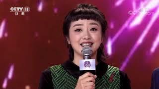 《梨园闯关我挂帅》 20200124 1/2| CCTV戏曲