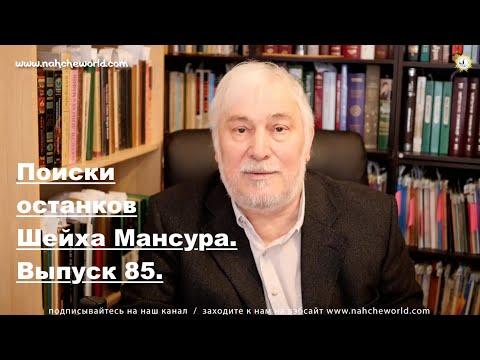Историк Хасан Бакаев   Поиски останков Шейха Мансура    Выпуск 85: 2 часть 84-го выпуска.