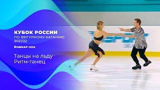Танцы на льду Ритм танец Йошкар Ола Кубок России по фигурному катанию 2021 22