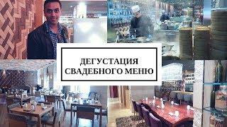 VLOG: ДЕГУСТАЦИЯ СВАДЕБНОГО МЕНЮ | Alexa Ovs
