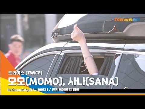 트와이스(TWICE) 모모(MOMO)-사나(SANA), 자유의 여신 손하트 (공항패션)[NewsenTV]