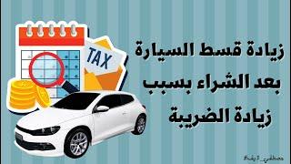 زيادة القسط الشهري بعد زيادة الضريبة تاريخ هذا الفيديو  1/8/2020 #سناب_مصطفى_لايف