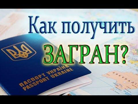 Как получить загранпаспорт / Безвиз / Біометричний паспорт