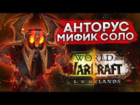 АНТОРУС МИФИК СОЛО, ФАРМ ГОЛДЫ И МАУНТ  wow shadowlands