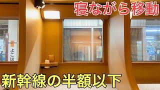 【衝撃】新幹線の半額以下で寝ながら移動できる列車がありました