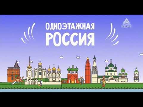 Одноэтажная Россия. Спас-Клепики.