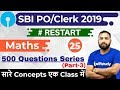 4:00 PM - SBI PO/Clerk 2019 | Maths by Arun Sir | 500 Questions Series (Part-3)