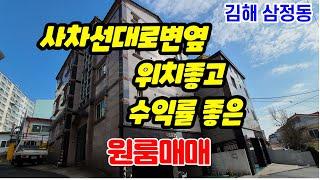 김해 삼정동 사차선대로변옆 위치좋고 수익률 좋은 원룸매…