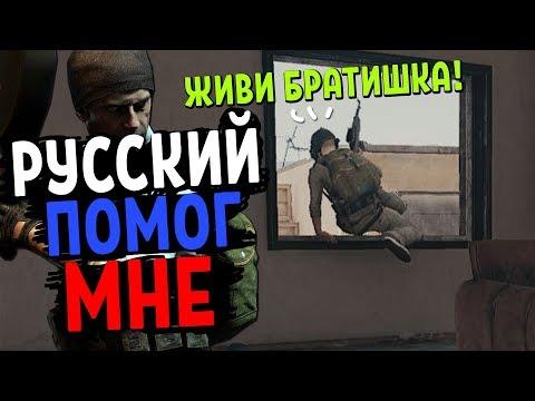видео: РУССКИЙ ПОМОГ МНЕ ВЫЖИТЬ | PUBG