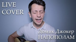 Доминик Джокер Напополам Cover By Артем Просто