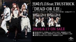 【黒崎真音feat.TRUSTRICK】「DEAD OR LIE」MV -short ver.-