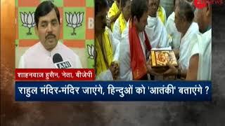 Deshhit: Why Rahul Gandhi is silent on Digvijay Singh remark on RSS?