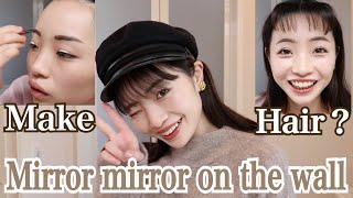 【へア&メイク】時短で可愛い女の子のなるまで...~Mirror mirror on the wall, who's the fairest of them all?~
