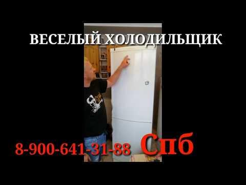 РЕМОНТ ХОЛОДИЛЬНИКОВ. Ремонт холодильников VESTFROST на дому