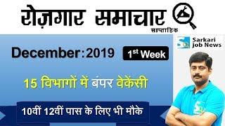 रोजगार समाचार : December 2019 1st Week : Top 15 Govt Jobs - Employment News | Sarkari Job News