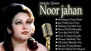 Best of Noor Jahan | Noor Jahan Top 10 Songs | Noor Jahan Collection | Audio Jukebox