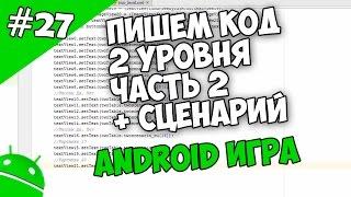 Создание игр для Android: 27. Пишем код 2 уровня, добавляем сценарий на 2 уровень