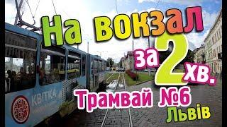 Трамвай №6 Львовом на трамваї