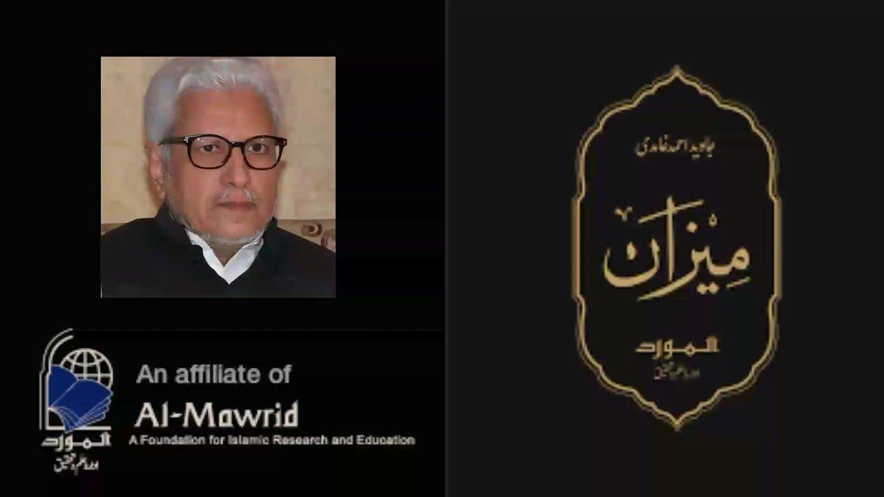 Download Meezan : Mabadi e Tadabar e Sunnat 4/7 (Deen Originate from Qur'an is Not Sunnat -1)   Ghamidi