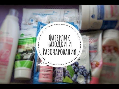 Честный отзыв о товарах Фаберлик/Faberlic