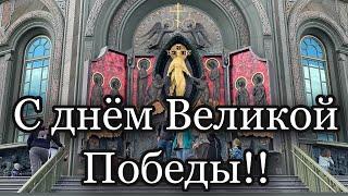 С Днём Победы!! Протоиерей Андрей Ткачёв.