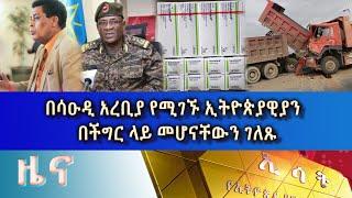 Ethiopia - ESAT Amharic Day Time News Wed 24 Feb 2021