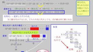 高校数2、式と証明 (40-40-10)高次方程式/剰余定理/解説 thumbnail