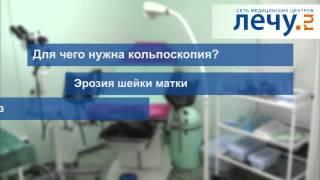 Кольпоскопия(http://lechy.ru/ - Для чего необходима кольпоскопия? Чем кольпоскопия отличается от обычного гинекологического..., 2013-09-11T08:20:43.000Z)