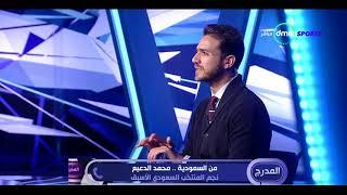 هاتفياً / محمد الدعيع نجم المنتخب السعودي الأسبق:شيكابالا أكثر لاعب مصري لافت نظري في الدوري السعودي