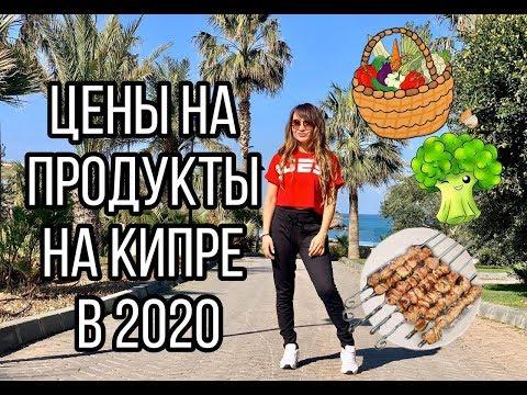 Цены на продукты на Кипре в 2020 году! Обзор магазина Alpha Mega в (Лимассол), часть 1