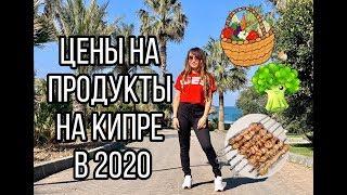 Цены на продукты на Кипре в 2020 году Обзор магазина Alpha Mega в Лимассол часть 1